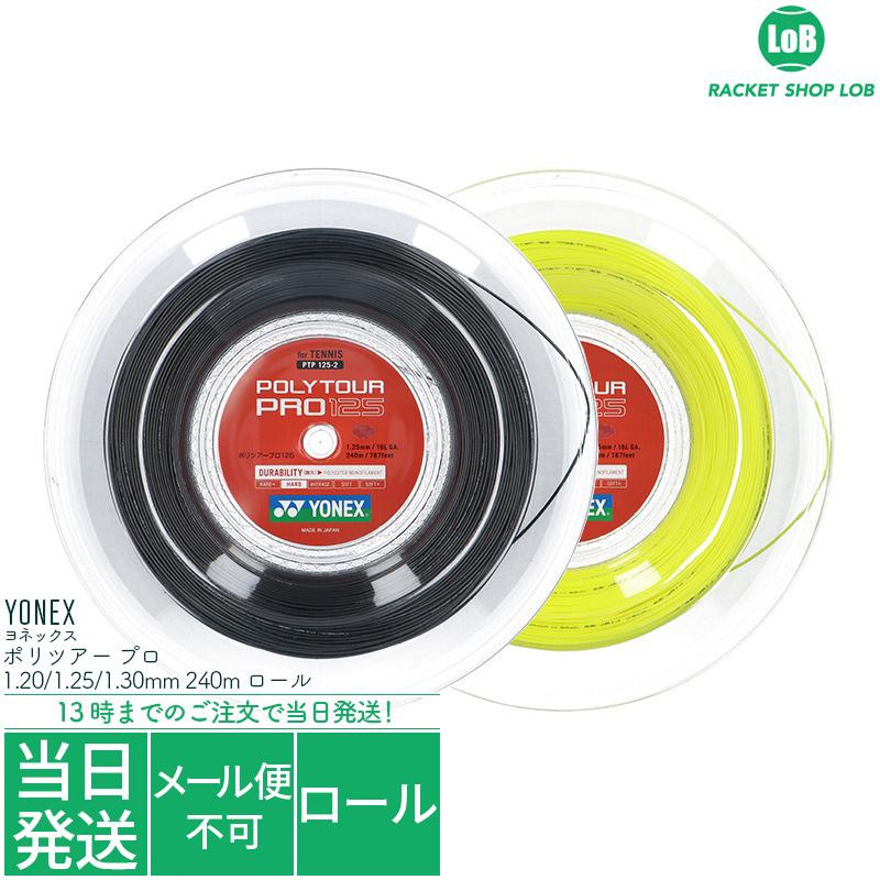 ヨネックス ポリツアー プロ(YONEX POLY TOUR PRO)1.20/1.25/1.30mm 200m ロール 硬式テニス ガット ストリング