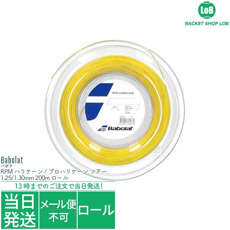 バボラ プロハリケーン ツアー(Babolat PRO HURRICANE TOUR)1.25/1.30mm 200m ロール 硬式テニス ガット ストリング