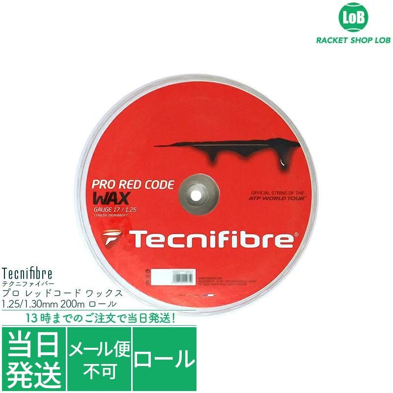 【送料無料】【国内正規品】テクニファイバー プロ レッドコード ワックス(Tecnifibre PRO REDCODE WAX)1.25/1.30mm 200m ロール 硬式テニス ガット ストリング
