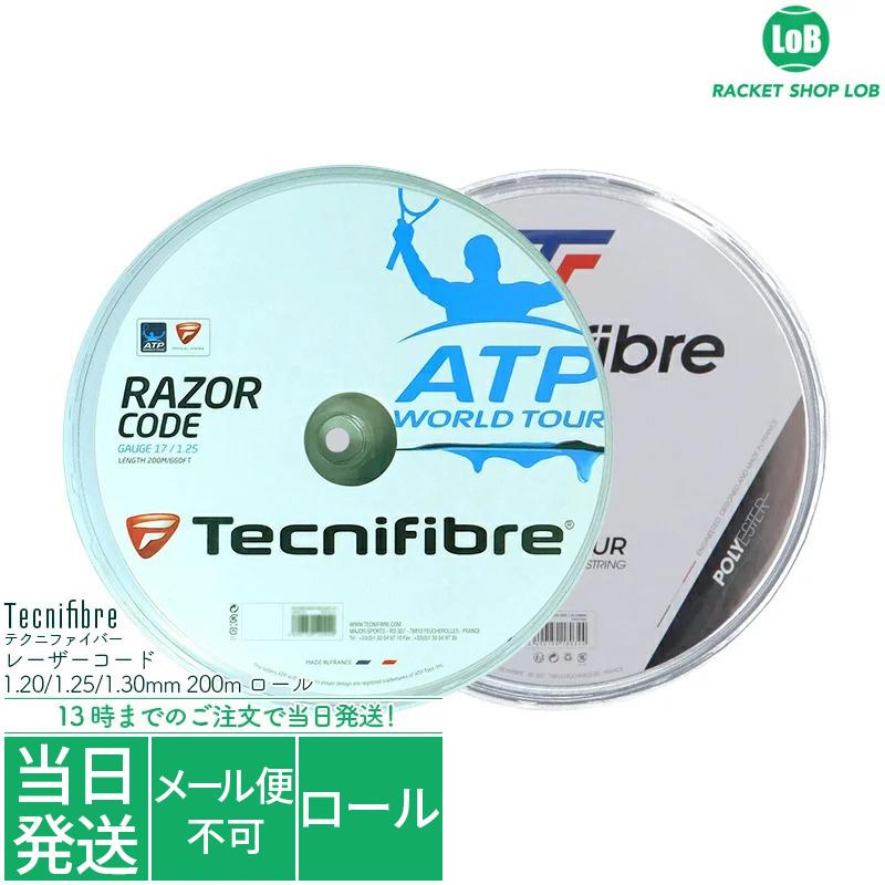 テクニファイバー レーザーコード(Tecnifibre RAZOR CODE)1.25/1.30mm 200m ロール 硬式テニス ガット ストリング