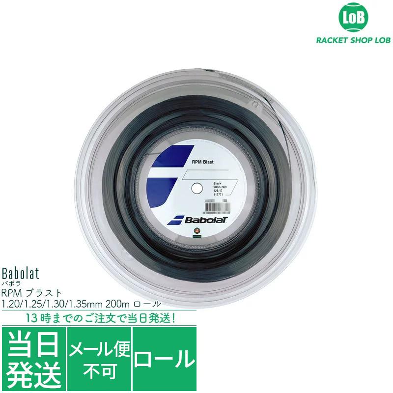 バボラ RPM ブラスト(Babolat RPM BLAST)1.20/1.25/1.30mm 200m ロール 硬式テニス ガット ストリング