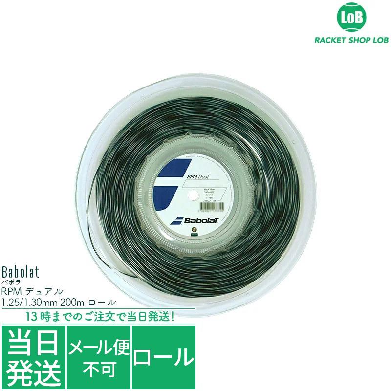 バボラ RPM デュアル(Babolat RPM DUAL)1.25/1.30mm 200m ロール 硬式テニス ガット ストリング