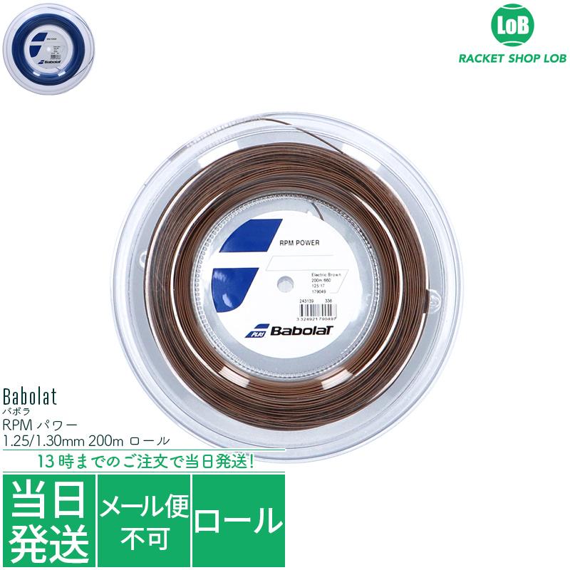 【クーポン利用で5%OFF!】バボラ RPM パワー(Babolat RPM POWER)1.25/1.30mm 200m ロール 硬式テニス ガット ストリング