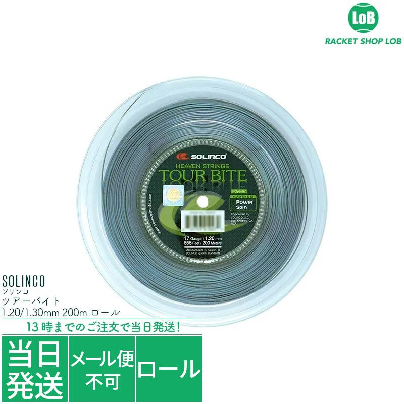 ソリンコ ツアーバイト(SOLINCO TOUR BITE)1.20/1.25/1.30mm 200m ロール 硬式テニス ガット ストリング
