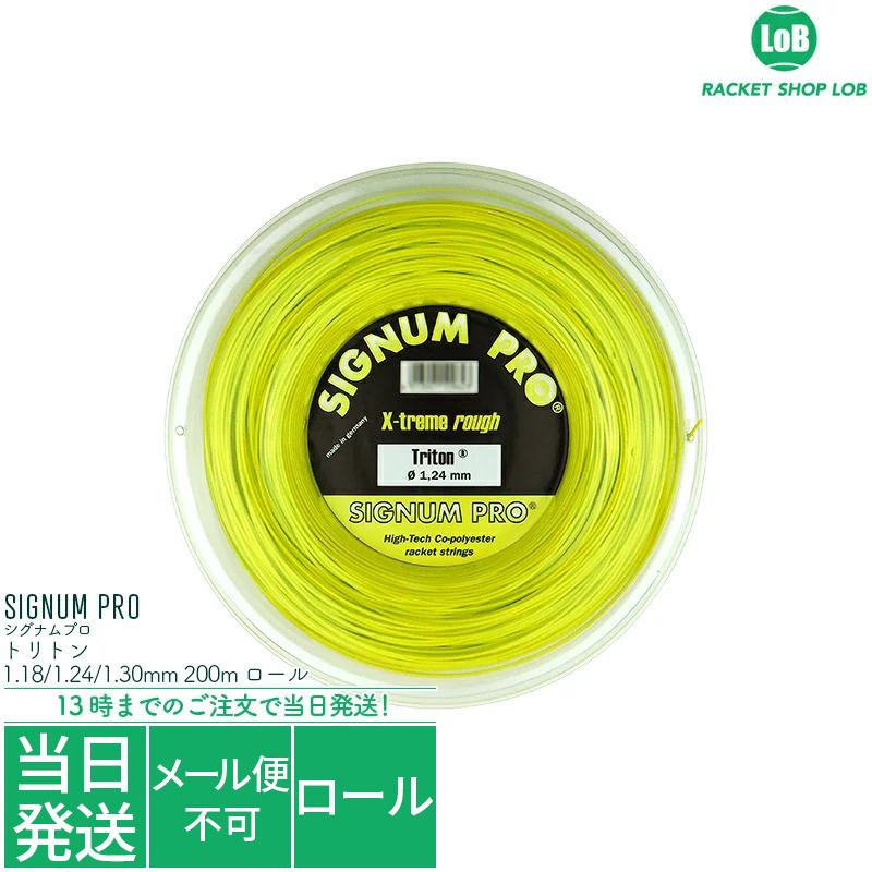シグナムプロ トリトン(SIGNUM PRO Triton)1.18/1.24/1.30mm 200m ロール 硬式テニス ガット ストリング