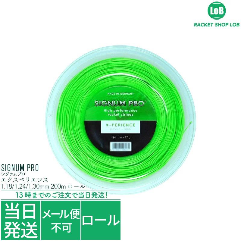 【クーポン利用で10%OFF!】シグナムプロ エクスペリエンス(SIGNUM PRO X-PERIENCE)1.18/1.24/1.30mm 200m ロール 硬式テニス ガット ストリング