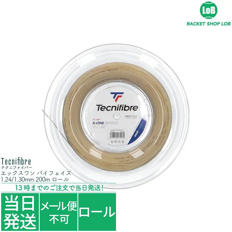 【送料無料】【国内正規品】テクニファイバー エックスワン バイフェイズ(Tecnifibre X-ONE BIPHASE)1.24/1.30mm 200m ロール 硬式テニス ガット ストリング