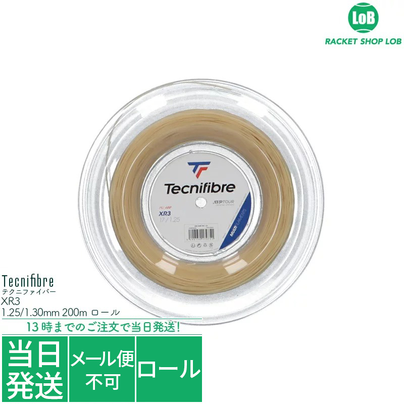 【送料無料】【国内正規品】テクニファイバー エックスアール3(Tecnifibre XR3)1.25/1.30mm 200m ロール 硬式テニス ガット ストリング