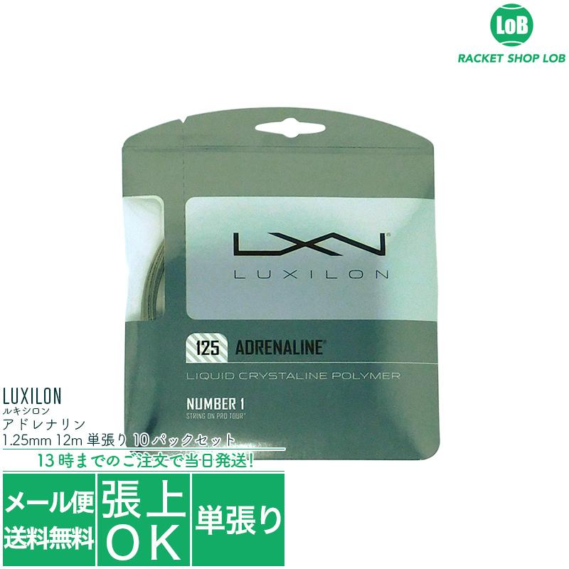 【メール便送料無料】ルキシロン アドレナリン(LUXILON ADRENALINE)1.25mm 単張り 10パックセット 硬式テニス ガット ストリング