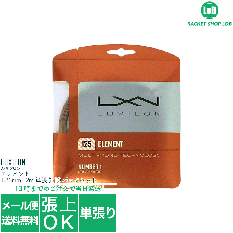 【メール便送料無料】ルキシロン エレメント(LUXILON ELEMENT)1.25mm 単張り 10パックセット 硬式テニス ガット ストリング