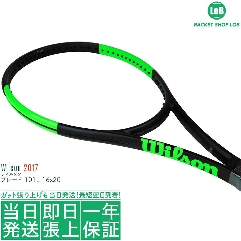【決算セール第二弾-12,880円均一】ウィルソン ブレード 101L 16x20 2017(Wilson BLADE 101L 16x20)274g WRT73381 硬式テニスラケット