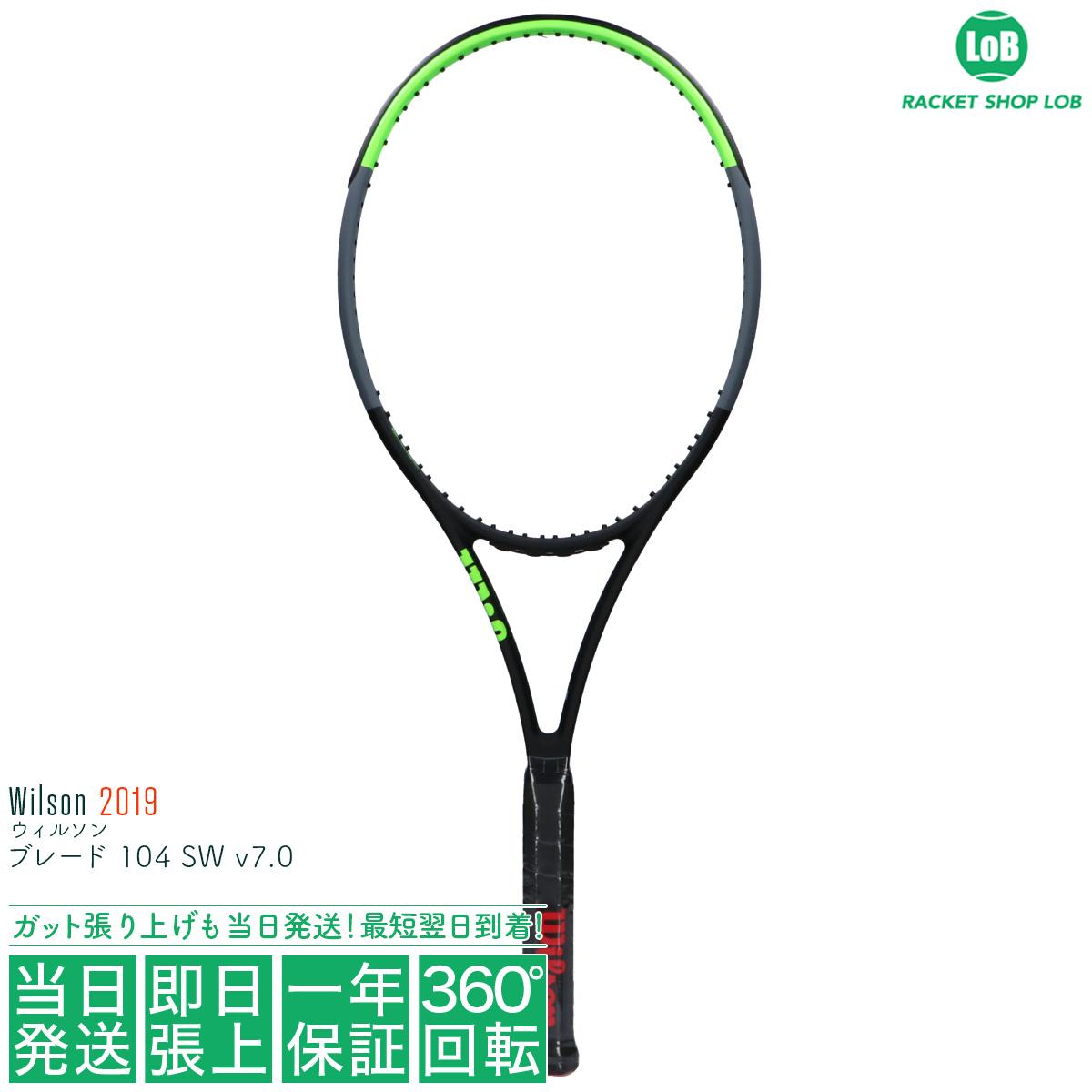 【クーポン利用で5%OFF!】ウィルソン ブレード 104 sw v7.0 2019(Wilson BLADE 104 SW v7.0)306g WR014211 硬式テニスラケット