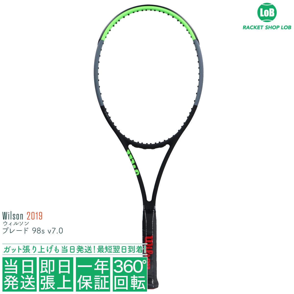 【クーポン利用で5%OFF!】ウィルソン ブレード 98s v7.0 2019(Wilson BLADE 98s v7.0)295g WR013811 硬式テニスラケット