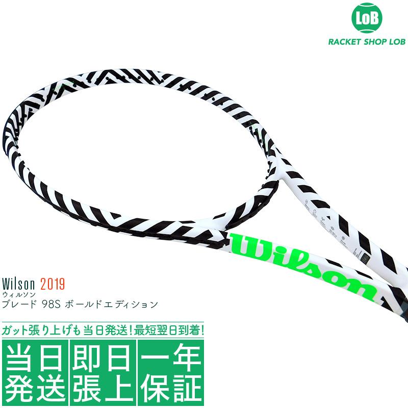 【クーポン利用で5%OFF!】ウィルソン ブレード 98S ボールドエディション 2019(Wilson BLADE 98S BOLD EDITION)294g WR001611 限定モデル 硬式テニスラケット