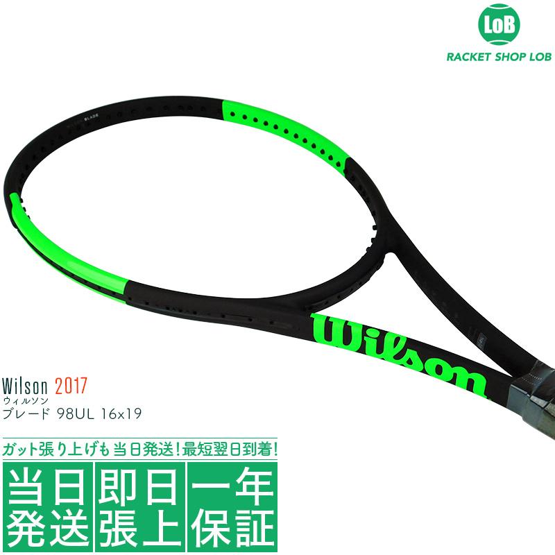 ウィルソン ブレード 98UL 16x19 2017(Wilson BLADE 98UL 16x19)265g WRT73371 硬式テニスラケット