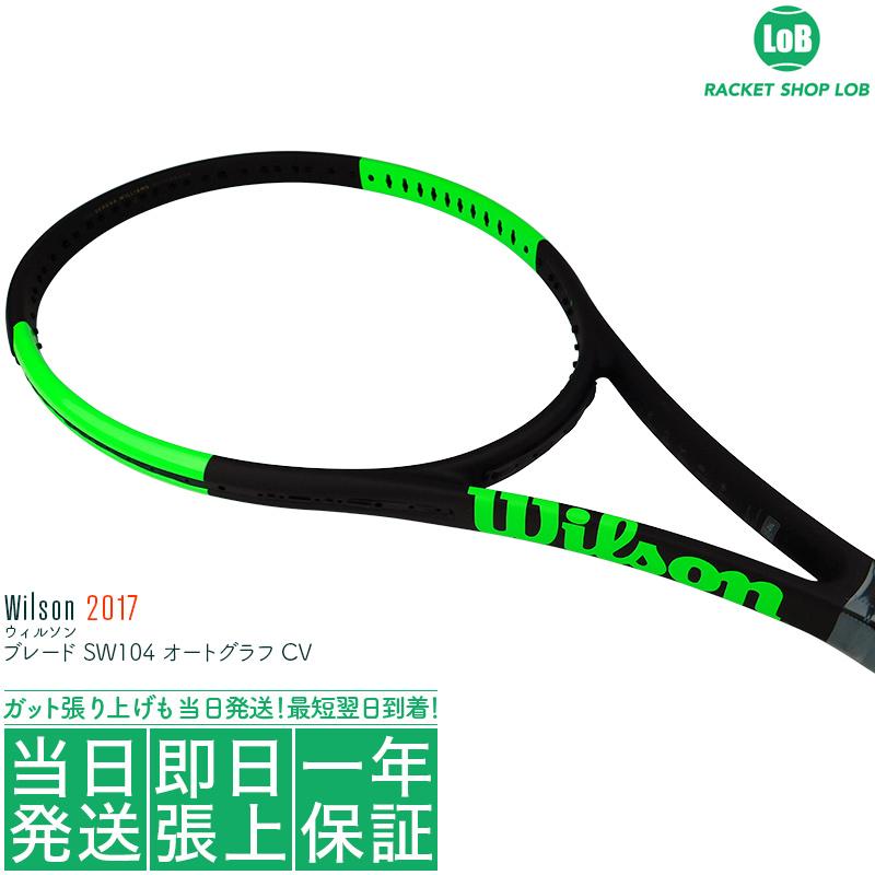 【クーポン利用で5%OFF!】ウィルソン ブレード SW 104 オートグラフ カウンターヴェイル 2017(Wilson BLADE SW 104 Autograph CounterVail)306g WRT73341 硬式テニスラケット