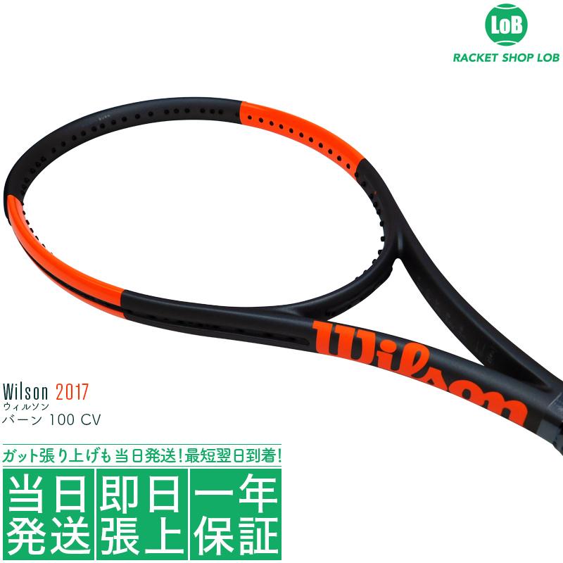 【錦織圭ラケットシリーズ】ウィルソン バーン 100 CV カウンターヴェイル 2017(Wilson BURN 100 CounterVail)300g WRT73481 硬式テニスラケット