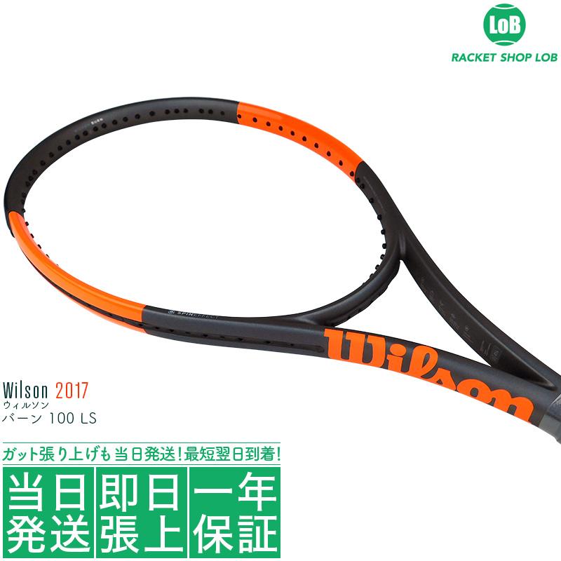 【錦織圭ラケットシリーズ】ウィルソン バーン 100 LS 2017(Wilson BURN 100 LS)280g WRT73451 硬式テニスラケット