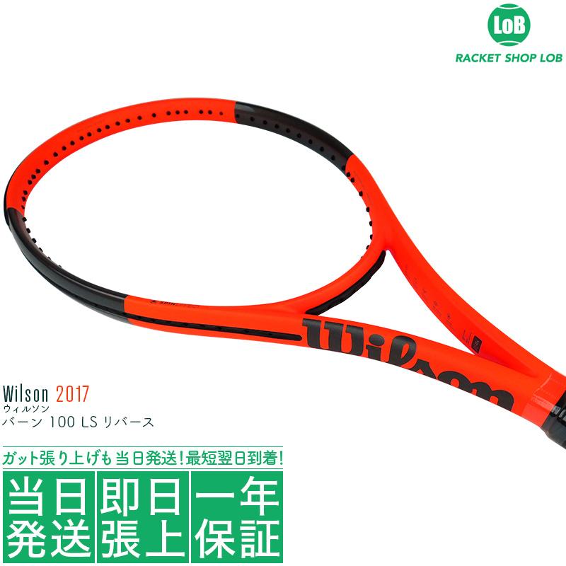 【錦織圭ラケットシリーズ】ウィルソン バーン 100 LS リバース 2017(Wilson BURN 100 LS Reverse)280g WRT73671 硬式テニスラケット
