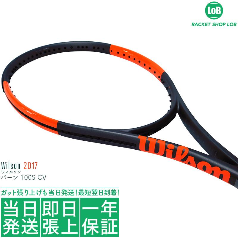 【錦織圭ラケットシリーズ】ウィルソン バーン 100S CV カウンターヴェイル 2017(Wilson BURN 100S CounterVail)300g WRT73421 硬式テニスラケット