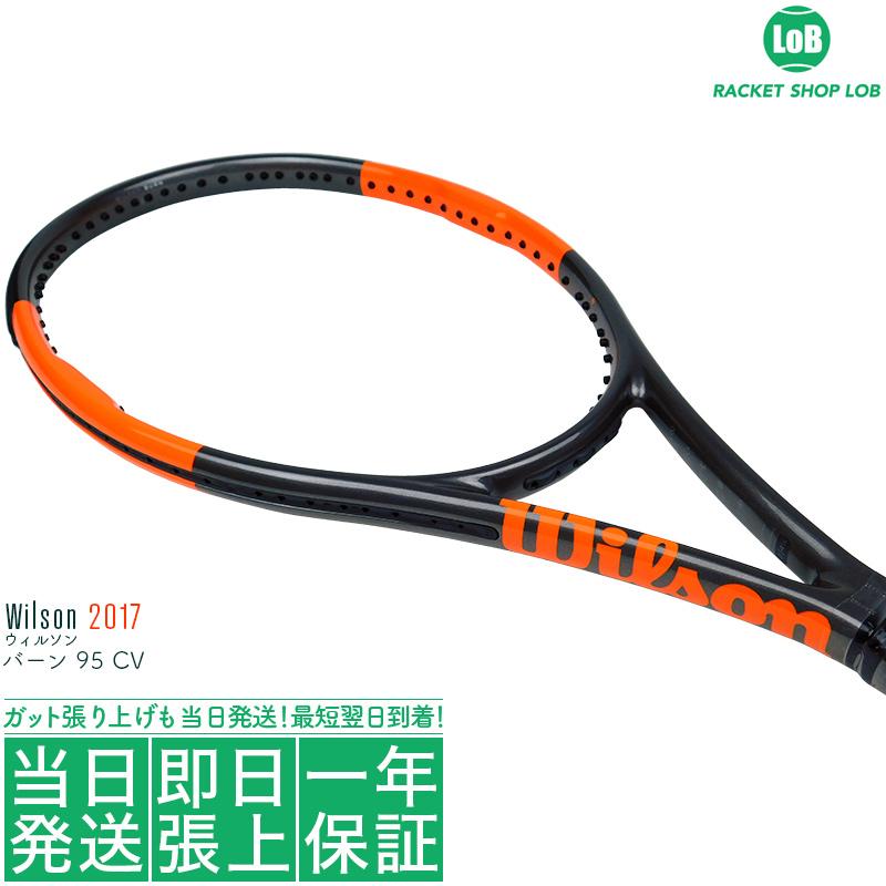 【錦織圭ラケットシリーズ】ウィルソン バーン 95 CV カウンターヴェイル 2017(Wilson BURN 95 CounterVail)309g WRT73411 硬式テニスラケット