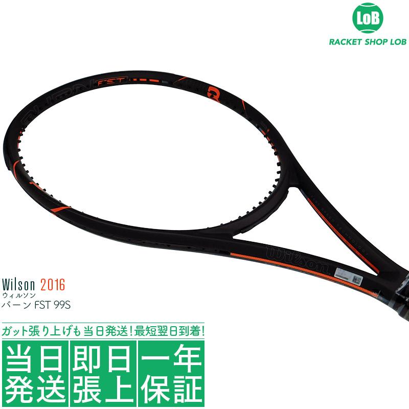 ウィルソン バーン FST 99S 2016(Wilson BURN FST 99S)299g WRT72921 硬式テニスラケット