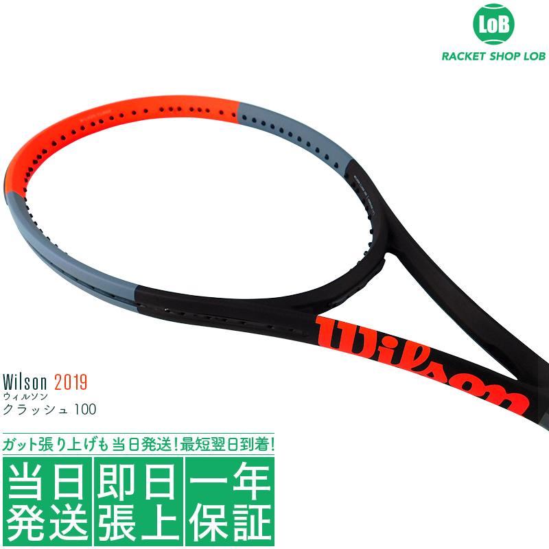 【予約販売】本 ウィルソン 100)295g クラッシュ 2019(Wilson 100 2019(Wilson CLASH 100)295g WR005611 WR005611 硬式テニスラケット, アラオシ:70c6397f --- canoncity.azurewebsites.net