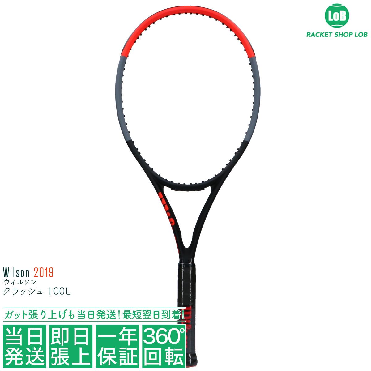 ウィルソン クラッシュ 100L 2019(Wilson CLASH 100L)280g WR008711 硬式テニスラケット