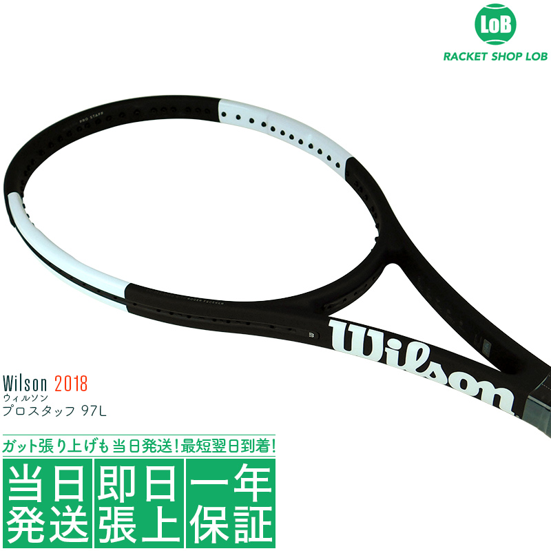 ウィルソン プロスタッフ 97L 2018(Wilson PRO STAFF 97L)290g WRT74191/WRT741920 硬式テニスラケット