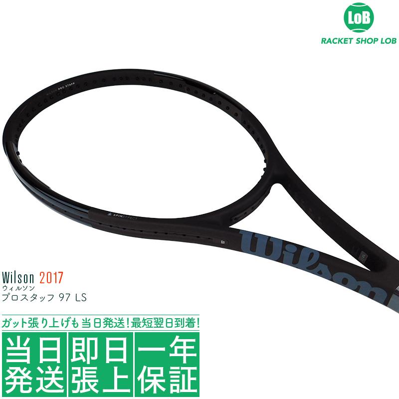 ウィルソン プロスタッフ 97 LS 2017(Wilson PRO STAFF 97 LS)290g WRT731710X 硬式テニスラケット