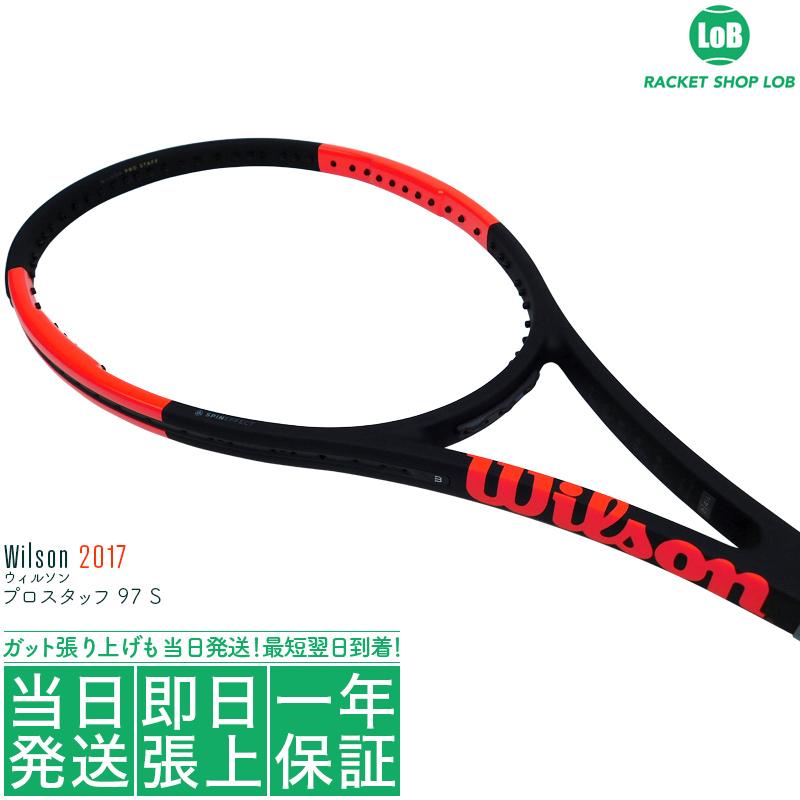 ウィルソン プロスタッフ 97 S 2017(Wilson PRO STAFF 97 S)310g WRT731610X 硬式テニスラケット
