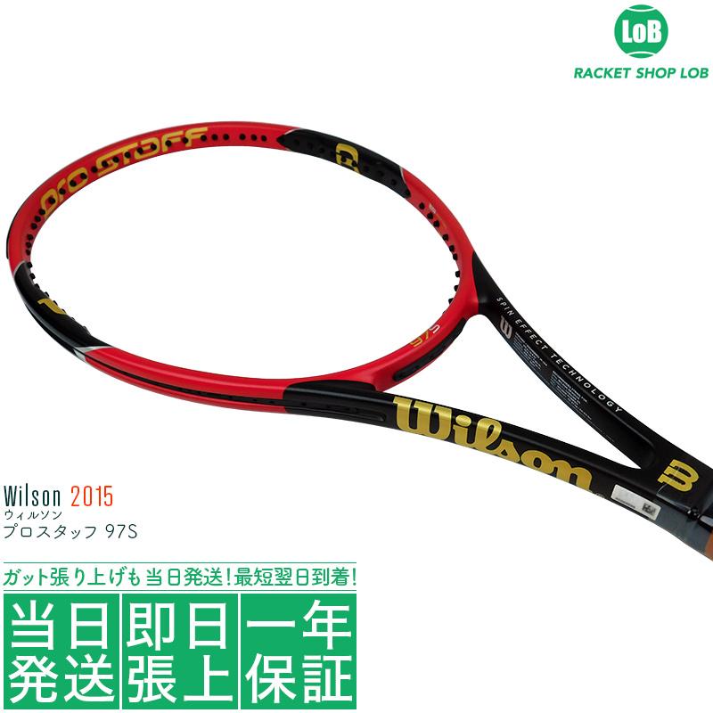 【決算セール第二弾-12,880円均一】【デミトロフ使用モデル】ウィルソン プロスタッフ 97S 2015(Wilson PRO STAFF 97S)310g WRT73011 硬式テニスラケット