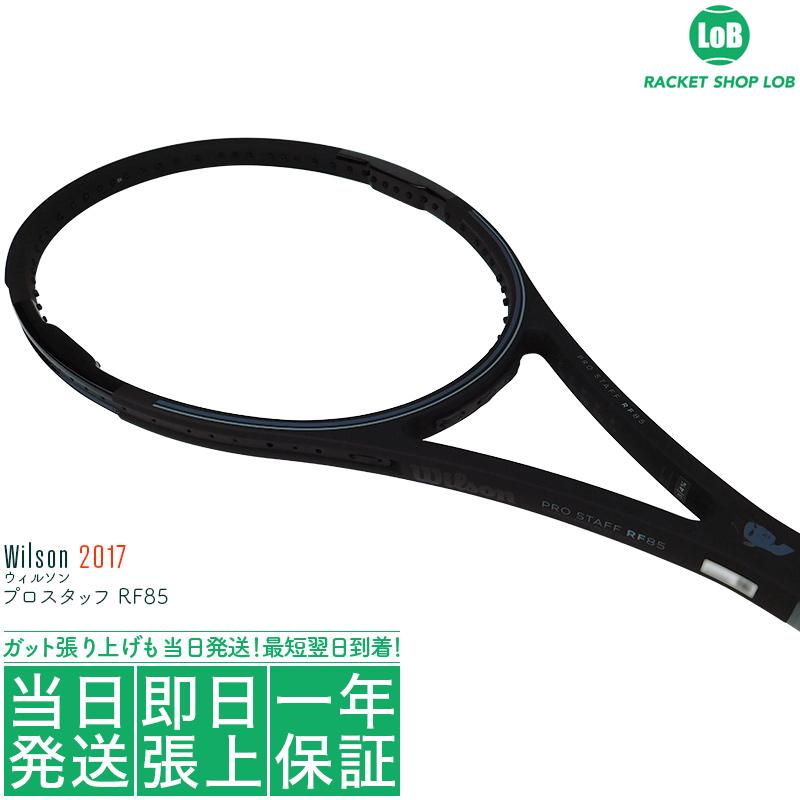 ウィルソン プロスタッフ RF85 2017(Wilson PRO STAFF RF85)342g WRT73591U 硬式テニスラケット