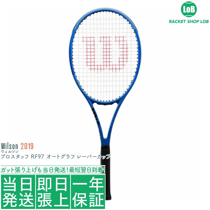 【クーポン利用で5%OFF!】ウィルソン プロスタッフ RF97 オートグラフ レーバーカップ 2019(Wilson PRO STAFF RF97 AUTOGRAPH LAVER CUP)340g WR026411 硬式テニスラケット