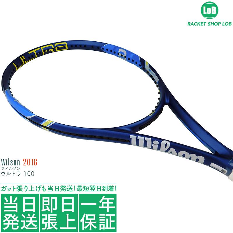 ウィルソン ウルトラ 100 2016(Wilson ULTRA 100)300g 硬式テニスラケット