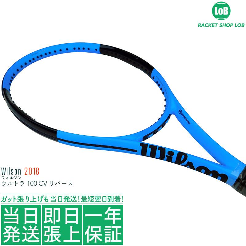 ウィルソン ウルトラ 100 CV カウンターヴェイル リバース 2018(Wilson ULTRA 100 CounterVail Reverse)300g WRT74041UX 硬式テニスラケット