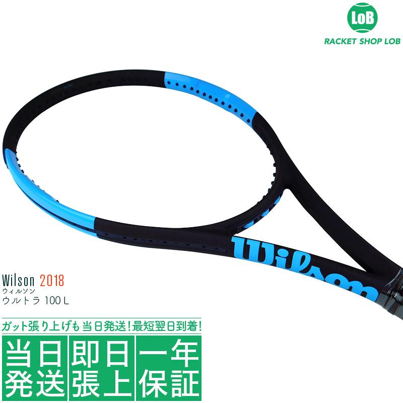 ウィルソン ウルトラ 100 L 2018(Wilson ULTRA 100 L)277g WRT73741 硬式テニスラケット