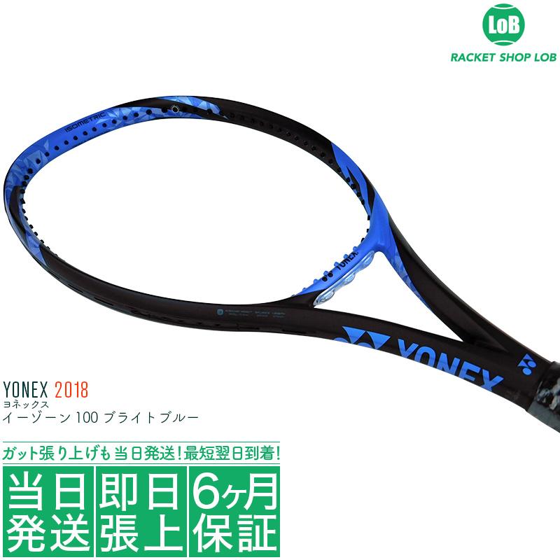 【正規逆輸入品】 【大坂なおみ使用シリーズ EZONE 17EZ100 100】【国内正規品】ヨネックス イーゾーン 100 ブライトブルー 2018(YONEX EZONE 100)300g 17EZ100 硬式テニスラケット, ケイスポーツ:6b2ae62e --- slope-antenna.xyz