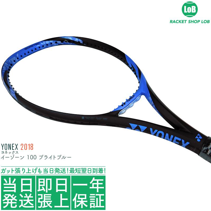 【大坂なおみ使用シリーズ】ヨネックス イーゾーン 100 ブライトブルー 2018(YONEX EZONE 100)300g 17EZ100 硬式テニスラケット