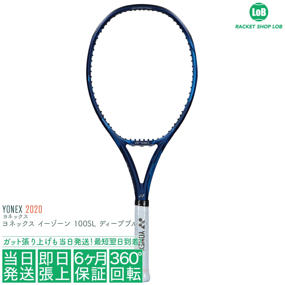 【クーポン利用で5%OFF!】【送料無料】【国内正規品】ヨネックス イーゾーン 100SL ディープブルー 2020(YONEX EZONE 100SL DEEP BLUE)270g 06EZ100S 566 硬式テニスラケット