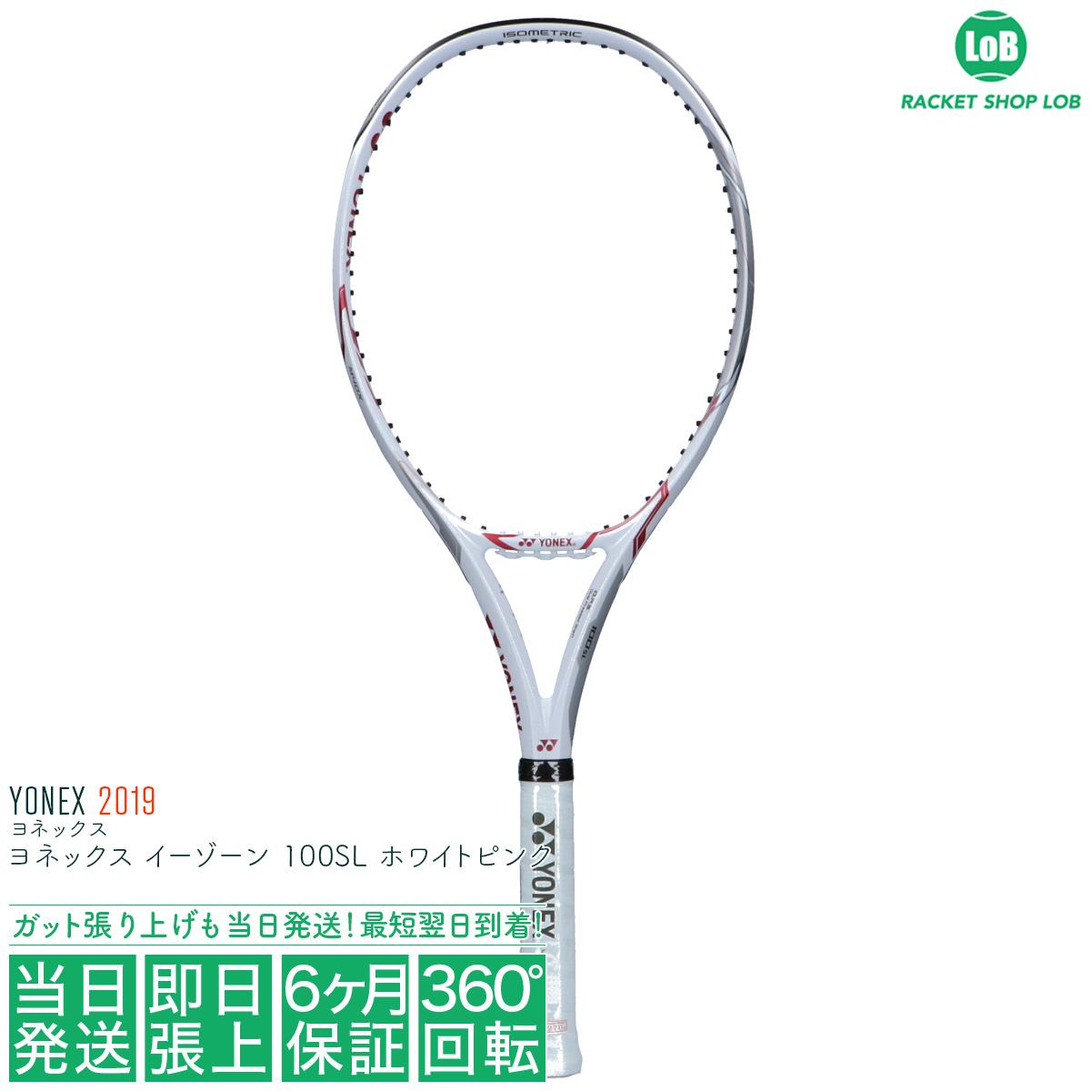 【クーポン利用で5%OFF!】【送料無料】【国内正規品】ヨネックス イーゾーン 100SL ホワイトピンク 2020(YONEX EZONE 100SL WHITE PINK)270g 06EZ100S 062 硬式テニスラケット