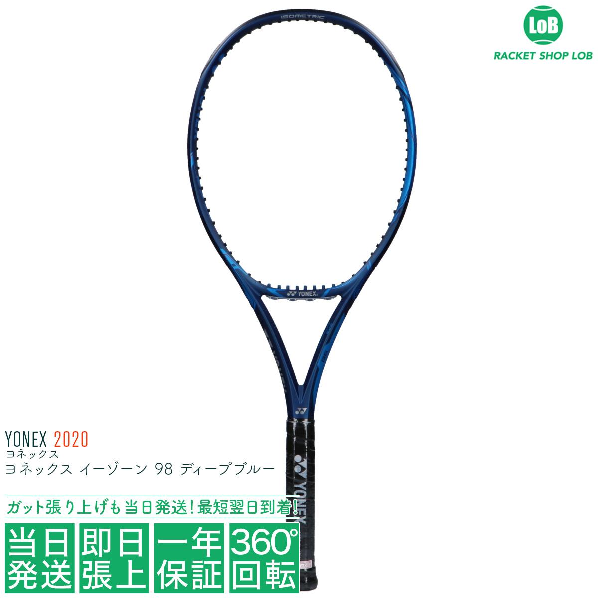 【クーポン利用で5%OFF!】ヨネックス イーゾーン 98 ディープブルー 2020(YONEX EZONE 98 DEEP BLUE)305g 06EZ98 566 硬式テニスラケット