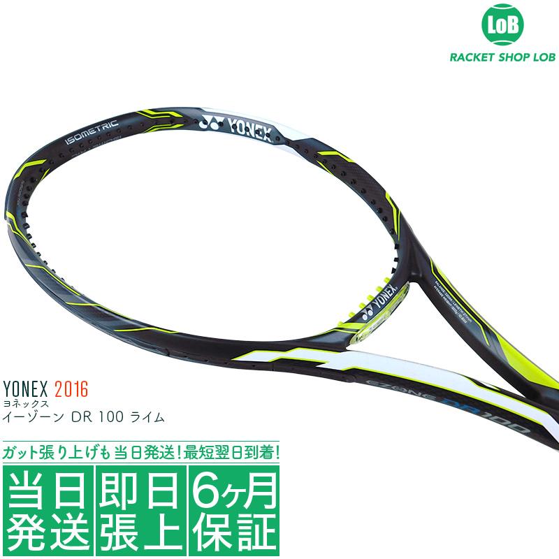 【送料無料】【国内正規品】ヨネックス イーゾーン ディーアール 100 ライム 2016(YONEX EZONE DR 100 LIME 286)300g 285g EZD100 硬式テニスラケット