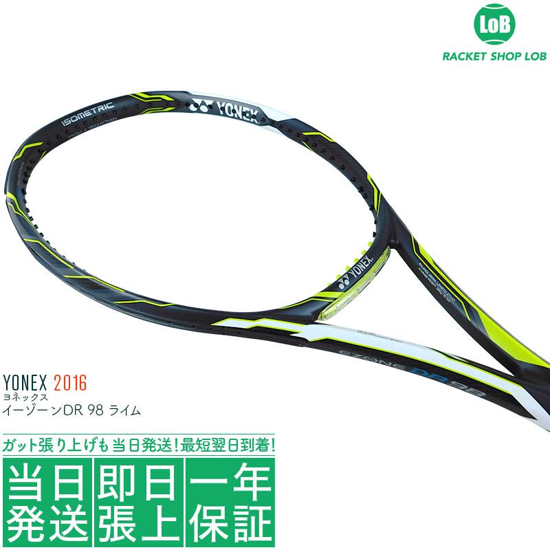 【訳あり】ヨネックス イーゾーン ディーアール 98 ライム 2016(YONEX EZONE DR 98 LIME 286)310g 285g EZD98YX 硬式テニスラケット