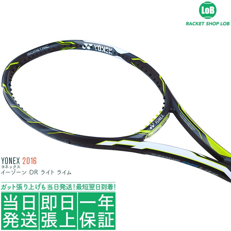 ヨネックス イーゾーン ディーアール ライト ライム 2016(YONEX EZONE DR LITE LIME 286)270g EZDLYX 硬式テニスラケット