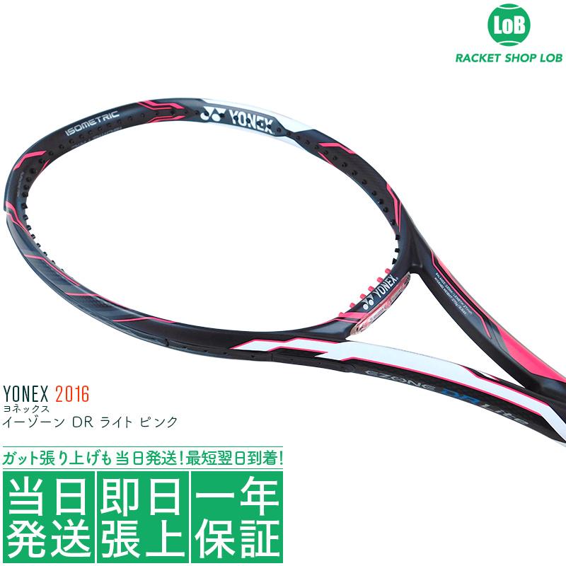 ヨネックス イーゾーン ディーアール ライト ピンク 2016(YONEX EZONE DR LITE PINK 794)270g EZDLYX 硬式テニスラケット