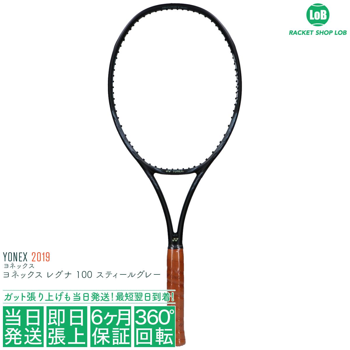 【クーポン利用で5%OFF!】【送料無料】【国内正規品】ヨネックス レグナ 100 2019(YONEX REGNA 100)295g 02RGN100 硬式テニスラケット
