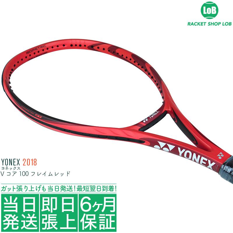 【送料無料】【国内正規品】ヨネックス Vコア 100 フレイムレッド 2018(YONEX VCORE 100)300g 18VC100 硬式テニスラケット