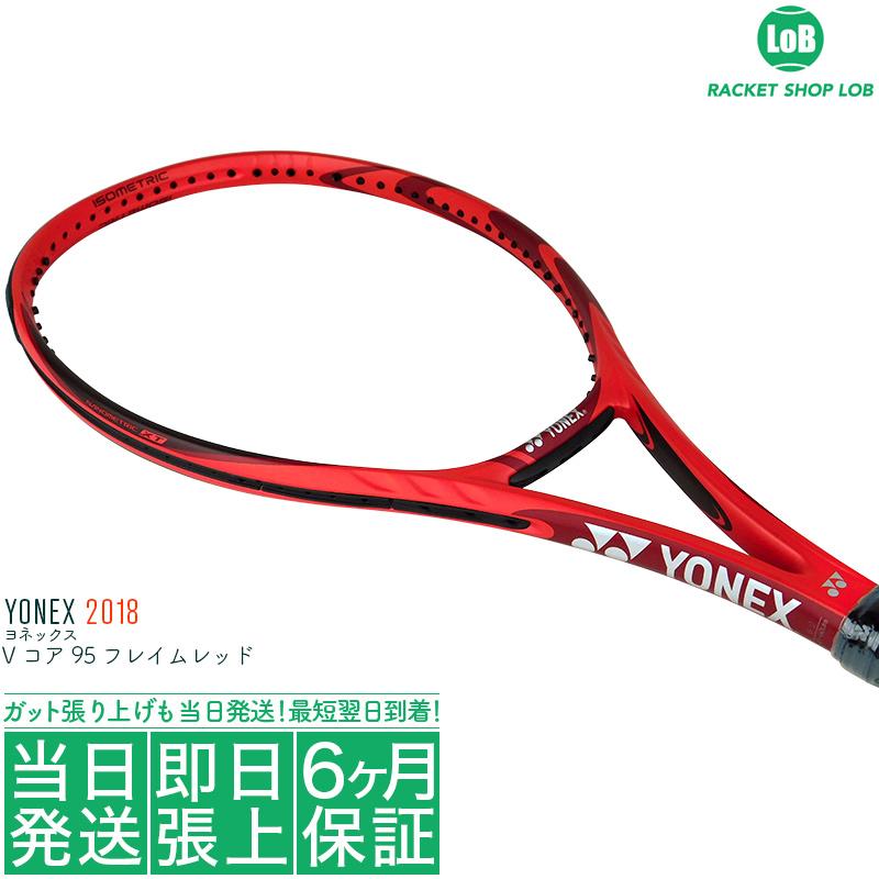 【クーポン利用で5%OFF!】【送料無料】【国内正規品】ヨネックス Vコア 95 フレイムレッド 2018(YONEX VCORE 95)310g 18VC95 硬式テニスラケット