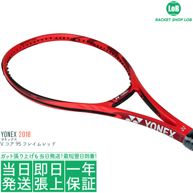ヨネックス Vコア 95 フレイムレッド 2018(YONEX VCORE 95)310g 18VC95YX 硬式テニスラケット